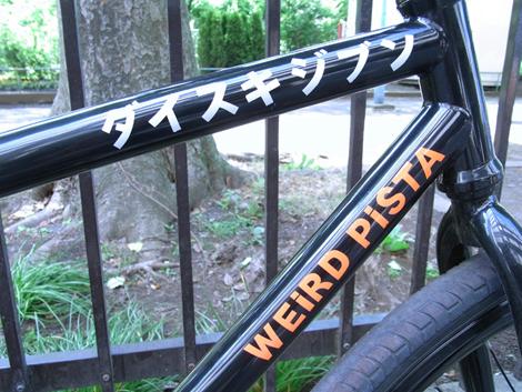 kjo bike detail-3