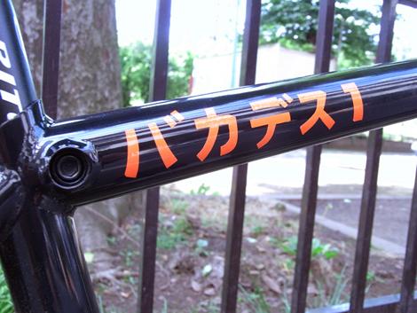 kjo bike detail-4