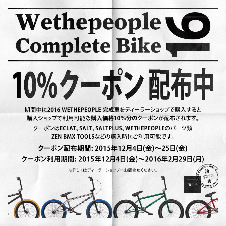 151204-WTP-COUPON-FLYER.jpg