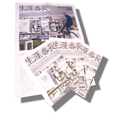 2010.9.6_zine.jpg