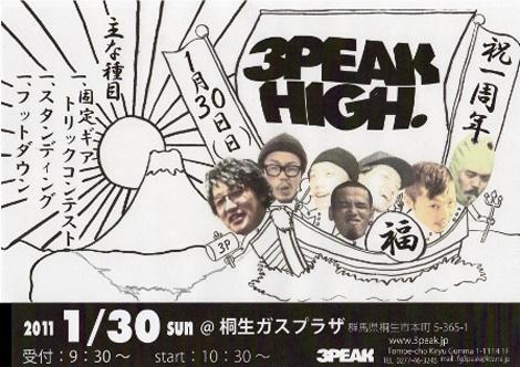 2011.1.13_news_3peakhigh.jpg