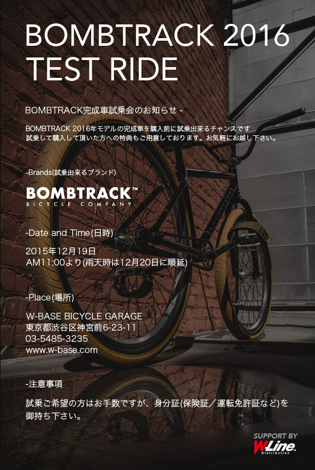 2015_12_5_bombtrack_test_ride_flyer_5.jpg