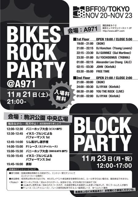 BIKESROCK_BLOCK,WEB.jpg