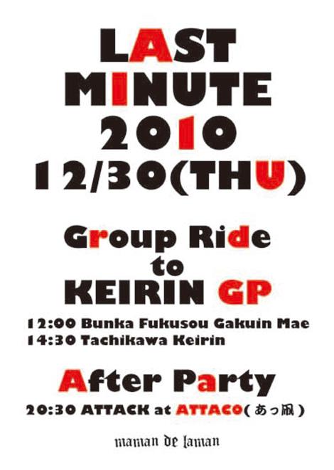 KEIRIN-GP2010.jpg