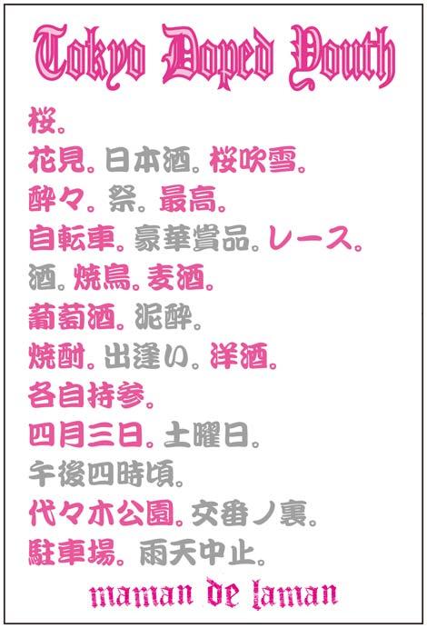 TokyoDopedHanami-1.jpg