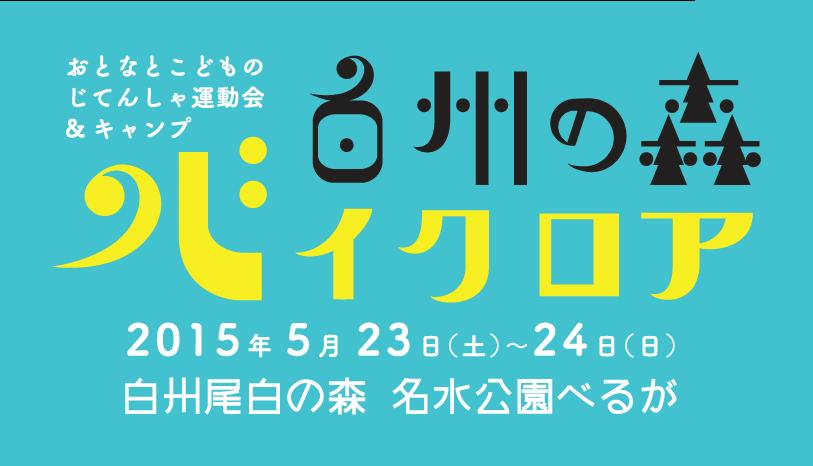 hakushu-bikelore-logo.png