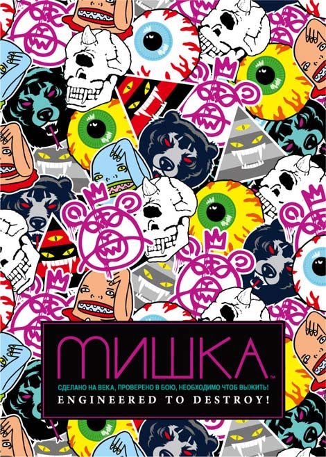 mishka2.jpg