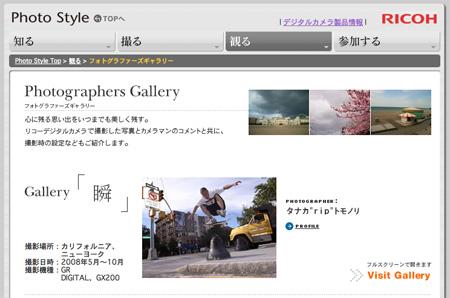 rip_richo_news.jpg