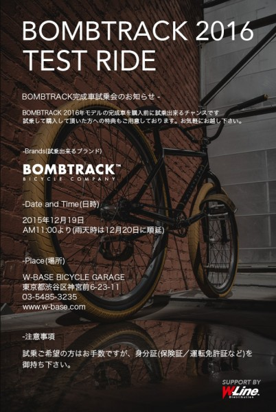 2015_12_5_bombtrack_test_ride_flyer_5
