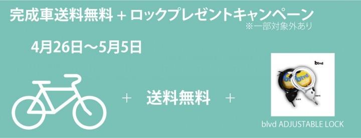 2016_4_25_BANNER_sale